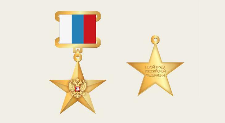 Медаль «Герой труда» - описание