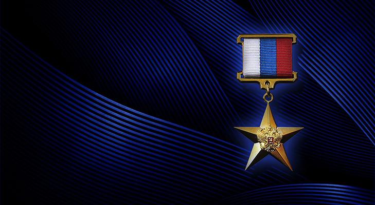 Медаль «Герой труда» за что вручают