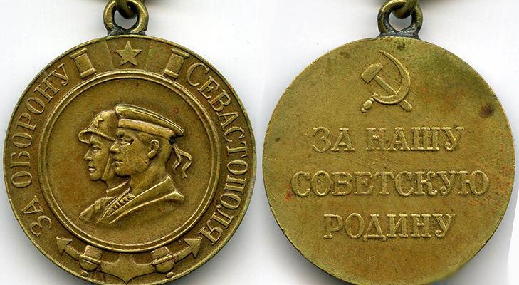 Медаль «За оборону Севастополя» - дизайн