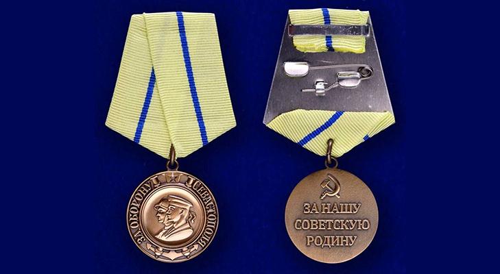 Медаль «За оборону Севастополя» - описание
