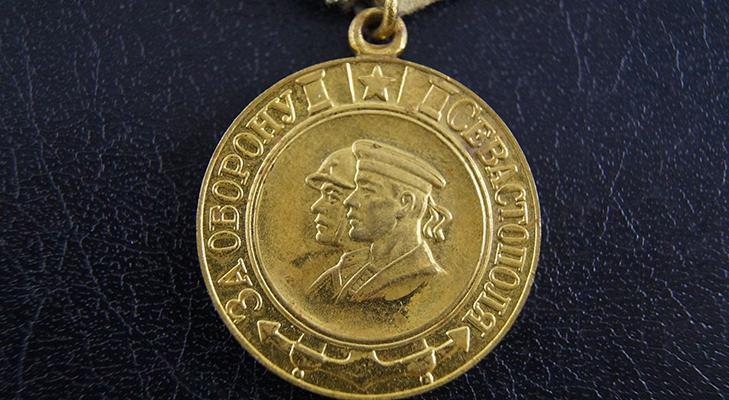 Медаль «За оборону Севастополя» - ценность