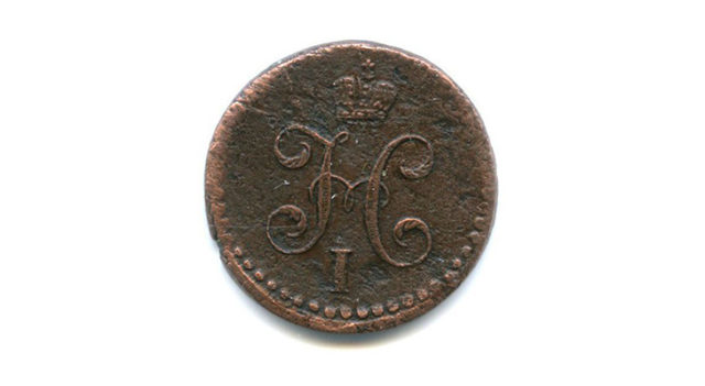 Монета 1842 года