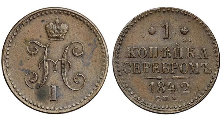 1 копейка 1842 года С.П.М.