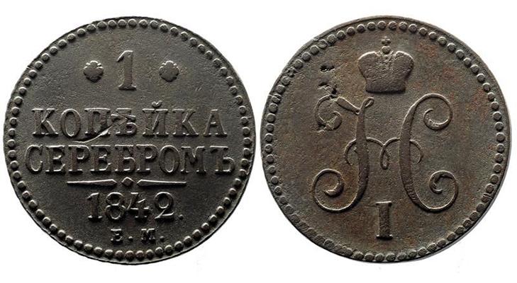 1 копейка 1842 года Е.М.