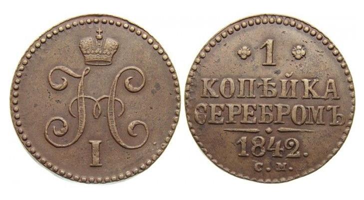 1 копейка 1842 года С.М.
