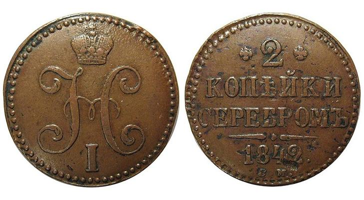 2 копейки 1842 года С.М.
