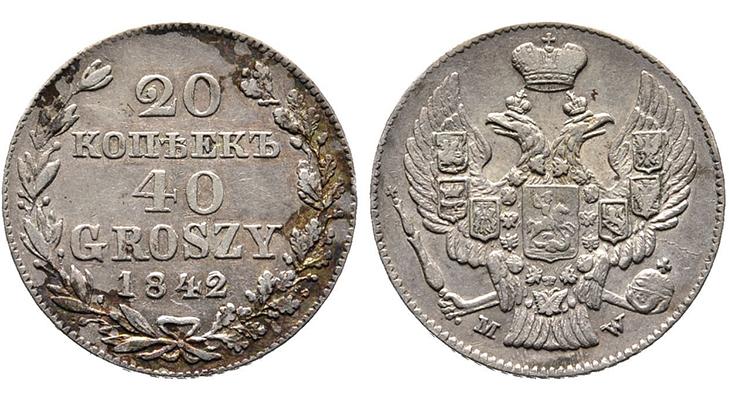 20 коп./ 40 groszy 1842 года