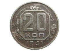 Монета 20 копеек 1941 года: стоимость и разновидности