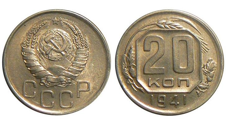 Монета 20 копеек 1941 года - массовый чекан