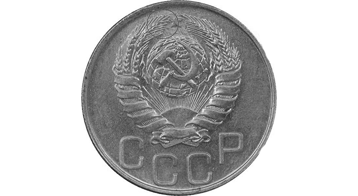 Монета 20 копеек 1941 года - новодел