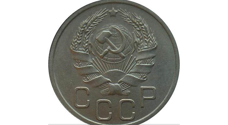 Монета 20 копеек 1941 года - 7 витков ленты