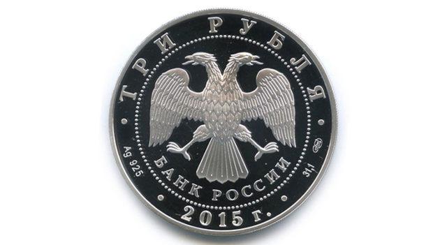 Монета три рубля