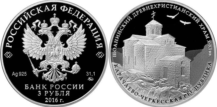 Монета 3 рубля РФ