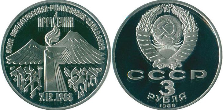 Монета три рубля  1989 года