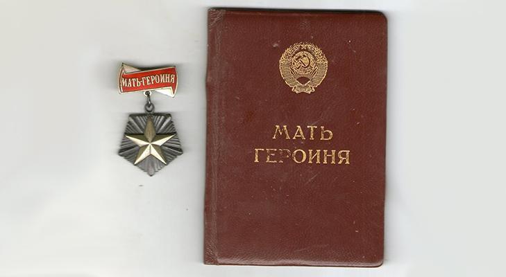 Орден «Мать-героиня» - документы