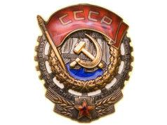 Орден труда СССР