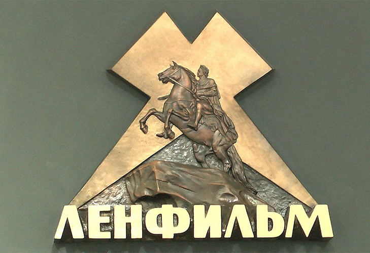 Студия «Ленфильм» награждена Орденом труда СССР