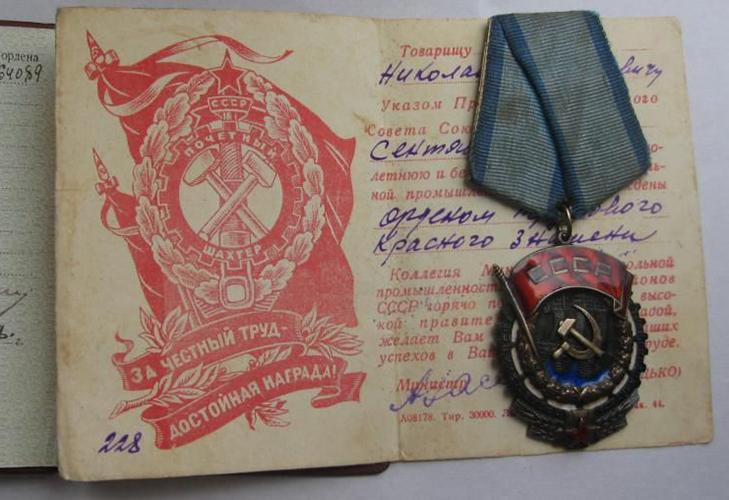 Орден труда СССР - награждение