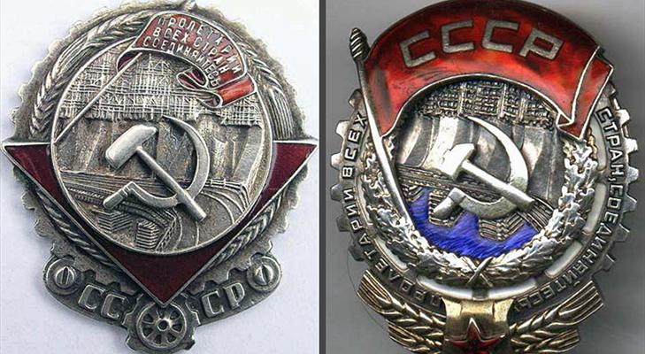 Орден труда СССР - разные типы