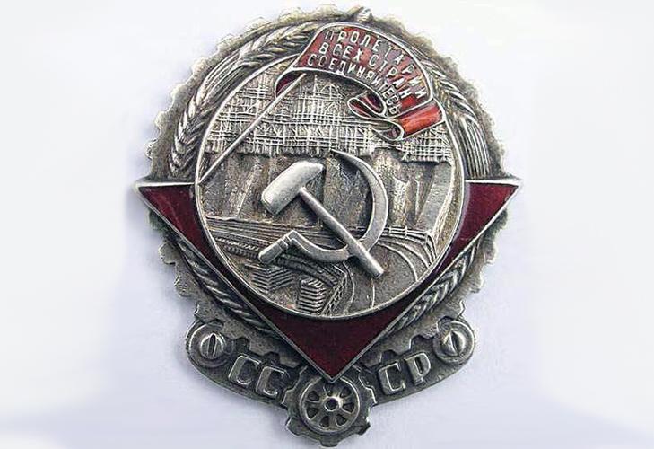 Орден труда СССР I типа