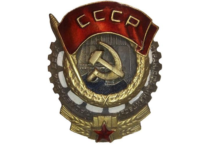 Орден труда СССР II типа