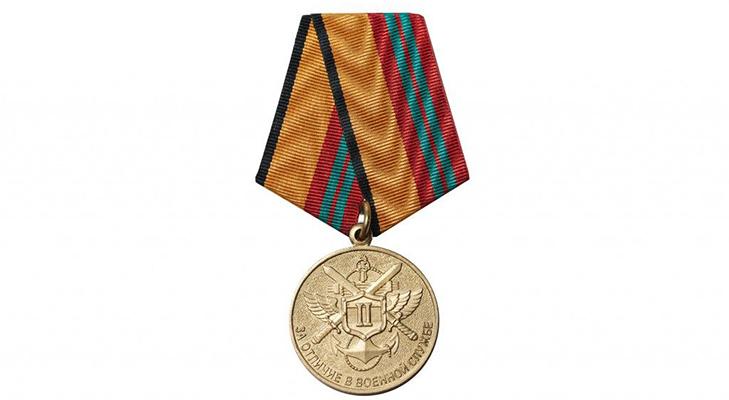 Медаль За отличие в военной службе