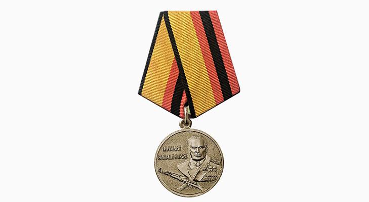 Медаль Михаил Калашников