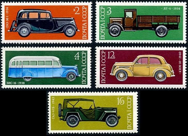 Автомобильные марки, 1975 год