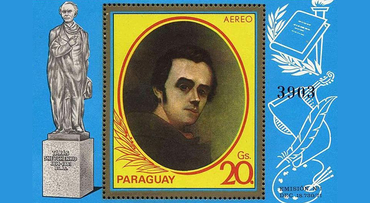 Почтовые марки Парагвая с Тарасом Шевченко