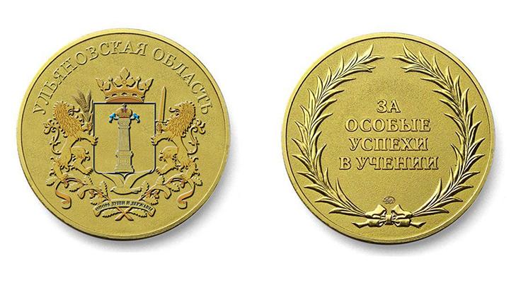 Медаль «За особые успехи в учении» - Ульяновская область