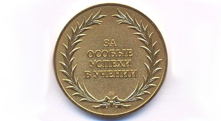 Старая золотая медаль