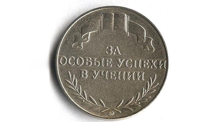 Старая серебряная медаль