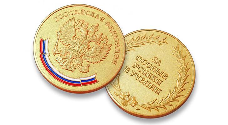 Общероссийская медаль «За особые успехи в учении»