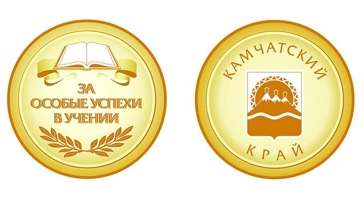Медаль «За особые успехи в учении» - Камчатский край