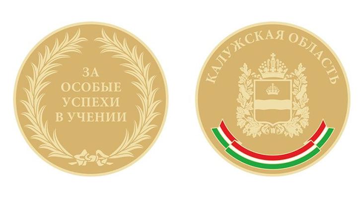 Медаль «За особые успехи в учении» - Калужская область