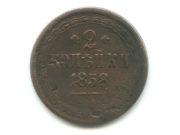 Стоимость монеты 1858 года