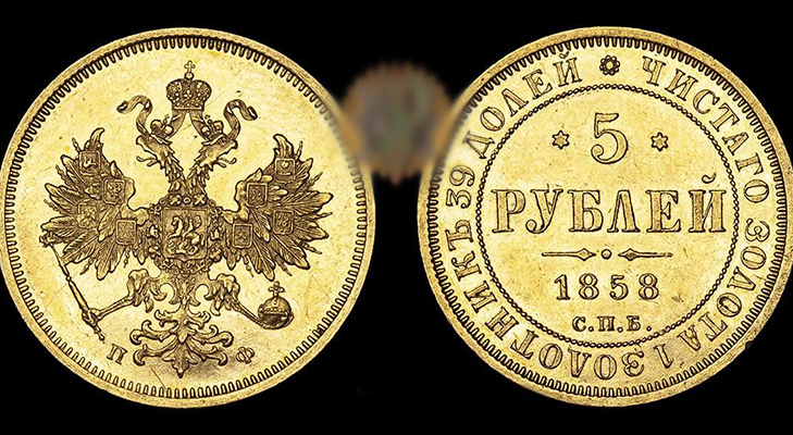 Пробные 5 рублей 1958 года