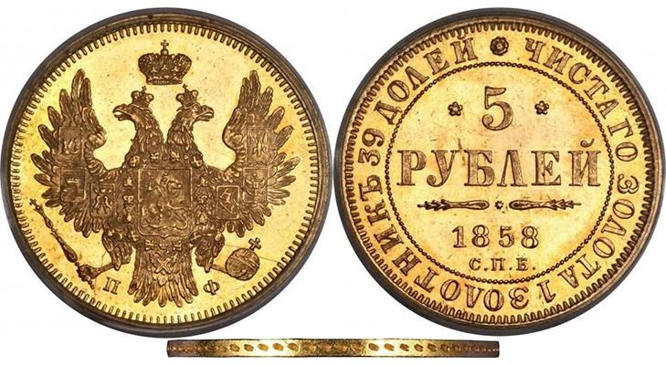5 рублей 1858 года