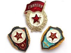 Военные значки СССР