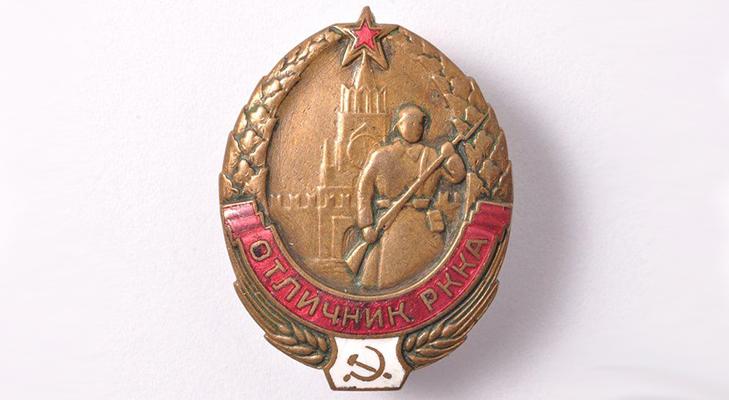 Значок Отличник РККА