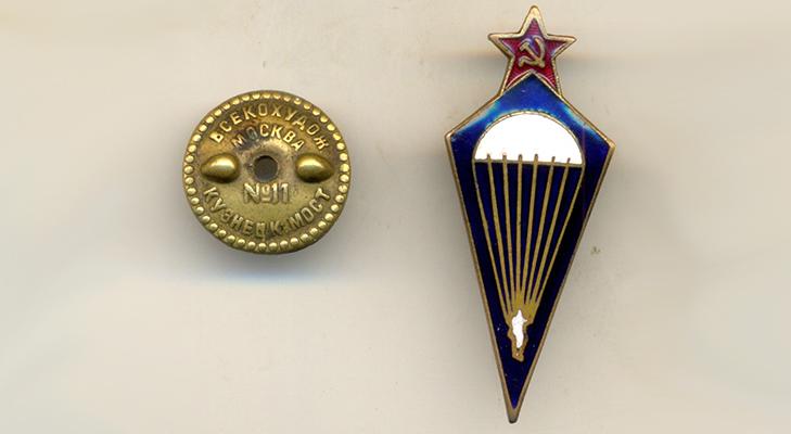 "Значок ""Парашютист"" 1931 года"