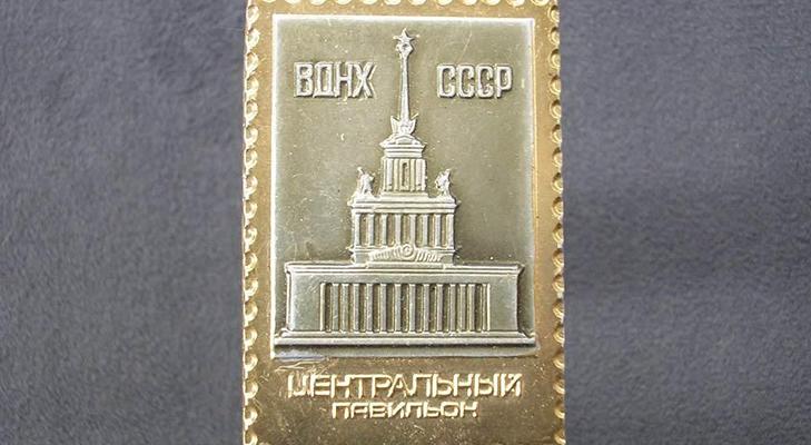 """Значок ВДНХ """"Центральный павильон"""""""