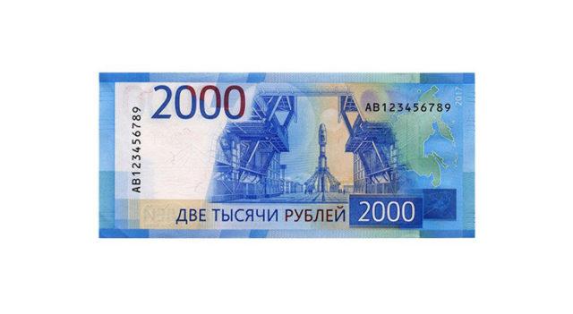 Банкнота 2000 рублей