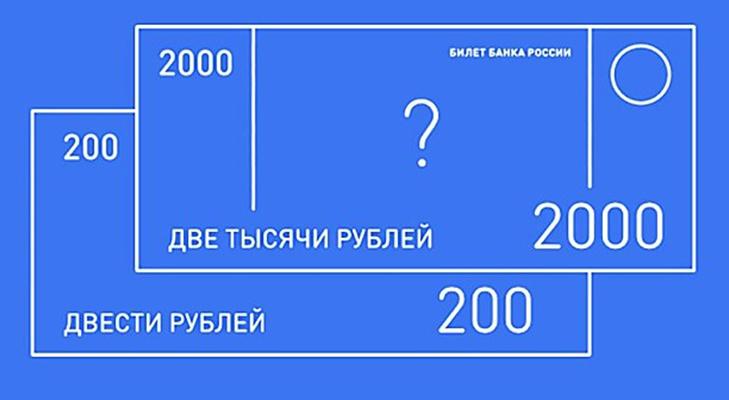 Банкноты 200 и 2000 рублей  - выбор
