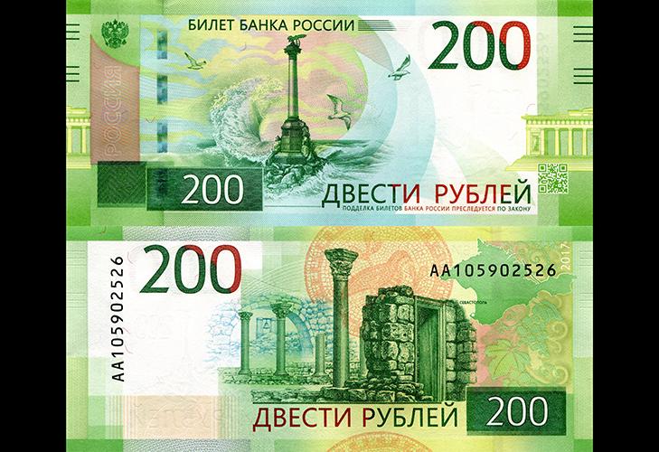Банкнота 200  рублей новая