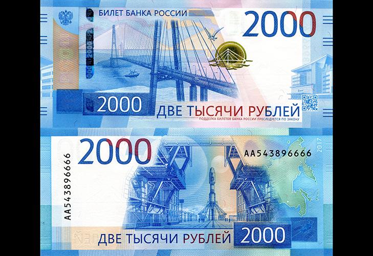 Банкнота 2000  рублей новая