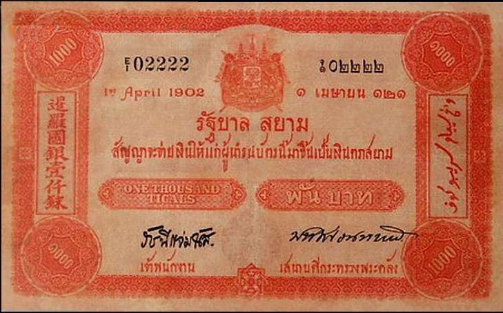 Банкнота Таиланда 1902