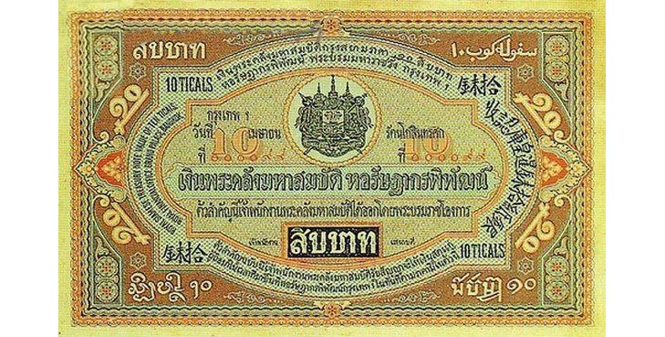 Первая банкнота Таиланда