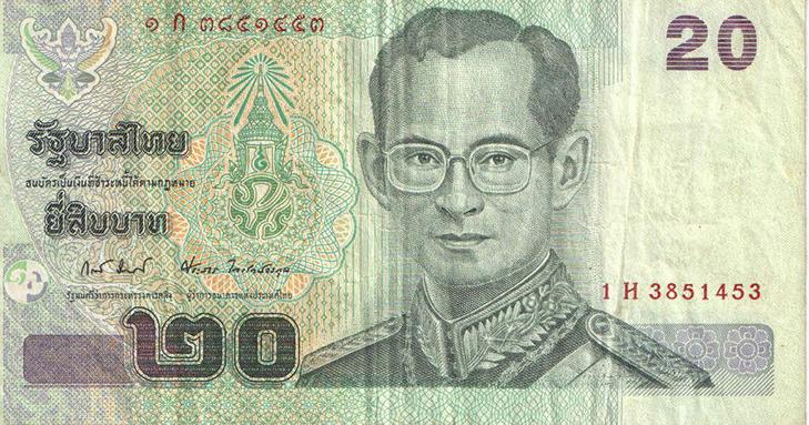 Банкноты Таиланда - 15-ая серия