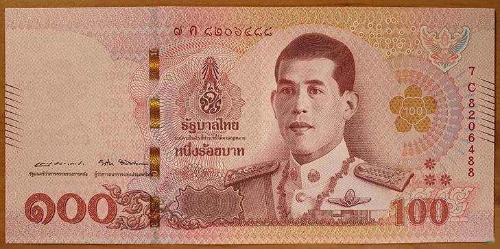 Банкноты Таиланда - 17-ая серия